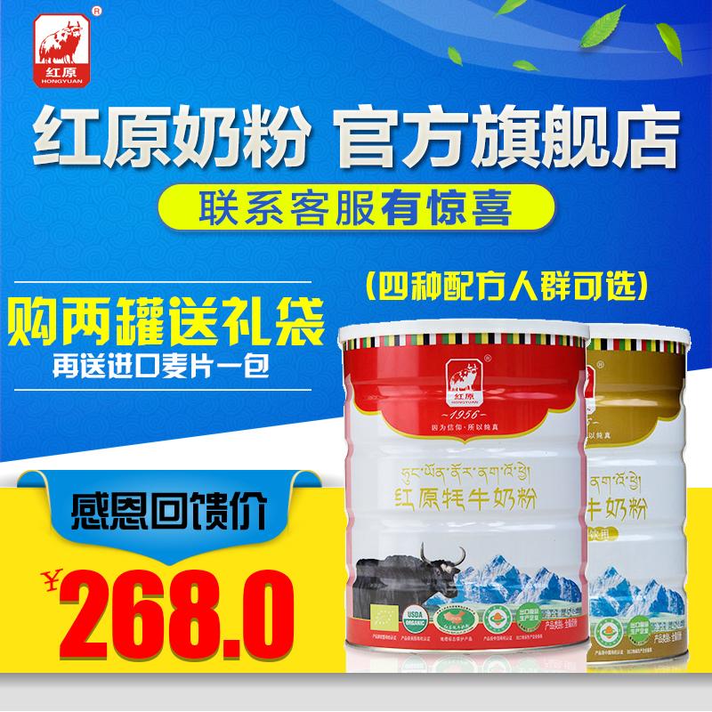红原牦牛奶粉454g有机全脂奶粉亚健康人群成人奶粉包邮