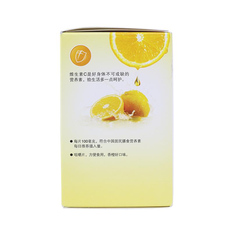 CENTRUM/善存 维生素C咀嚼片(香橙口味) 1.0g/片*90片 女性VC片
