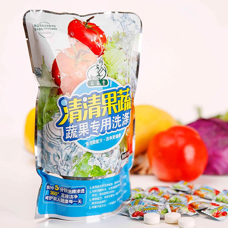 益盐堂果蔬清洗专用洗涤盐 安全高效去农残 果蔬清洗粉