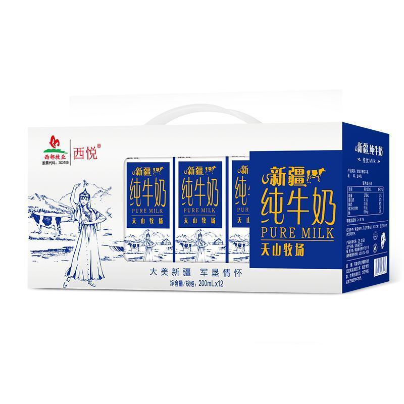 西悦天山牧场 新疆纯牛奶200mL12盒 全脂牛奶乳品礼盒