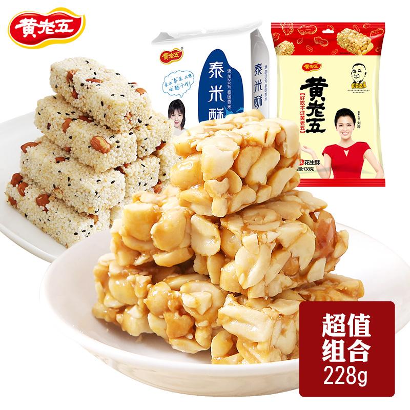 超值爆款!黄老五零食组合 原味花生酥138g  椒盐米花酥90g 包邮