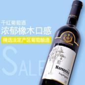 格鲁吉亚 原瓶进口葡萄酒 北箭庄园纳帕拉乌丽