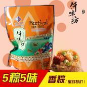 四川仟味坊香粽豆沙红豆椒盐粽豌豆腊肉粽单个真空包装批量优惠