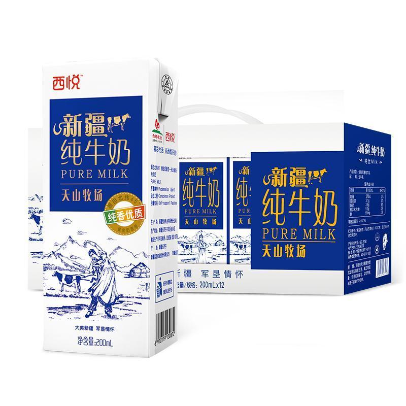 西悦天山牧场 新疆纯牛奶200mL12盒 全脂牛奶乳品礼盒装(原价55元)