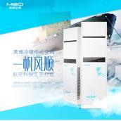 【欢乐购】MBO KFRd-120LWS350美博5匹冷暖空调柜机立式客厅公司家用定速