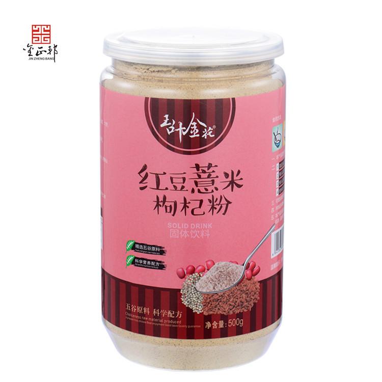 红豆薏米粉枸杞粉 黑芝麻黑豆核桃粉500g/罐 早餐健身代餐粉 五谷杂粮粉