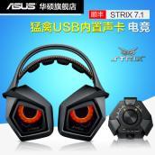 Asus/华硕STRIX 猛禽7.1 电竞游戏耳机 USB声卡