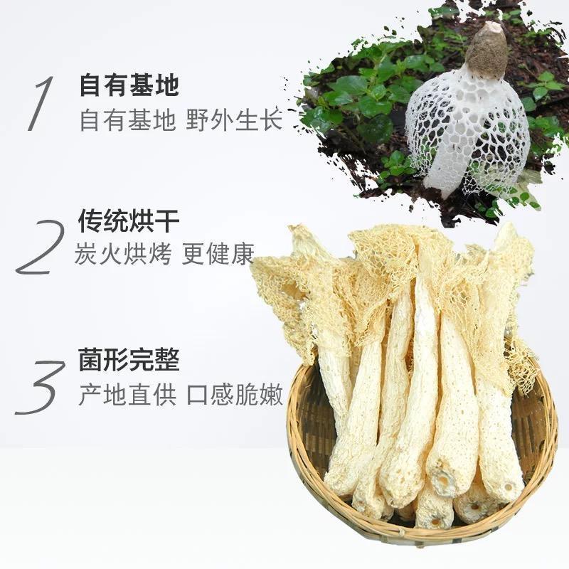 川珍长裙竹荪干货25g 无硫农家竹荪竹笙菌菇四川青川特产山货