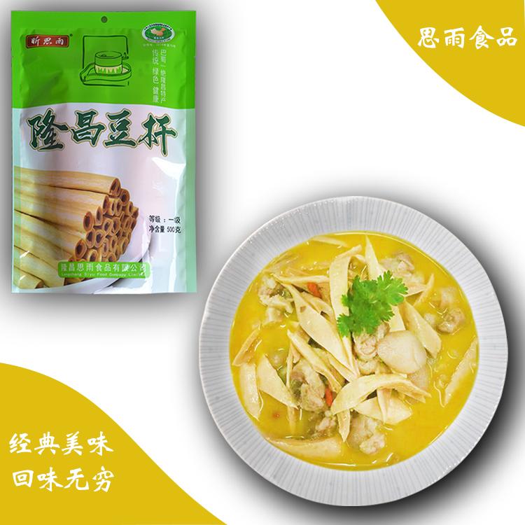 四川名特产隆昌豆杆思雨食品一级豆棒手工1000g豆笋四川特产干货豆筋2斤包邮