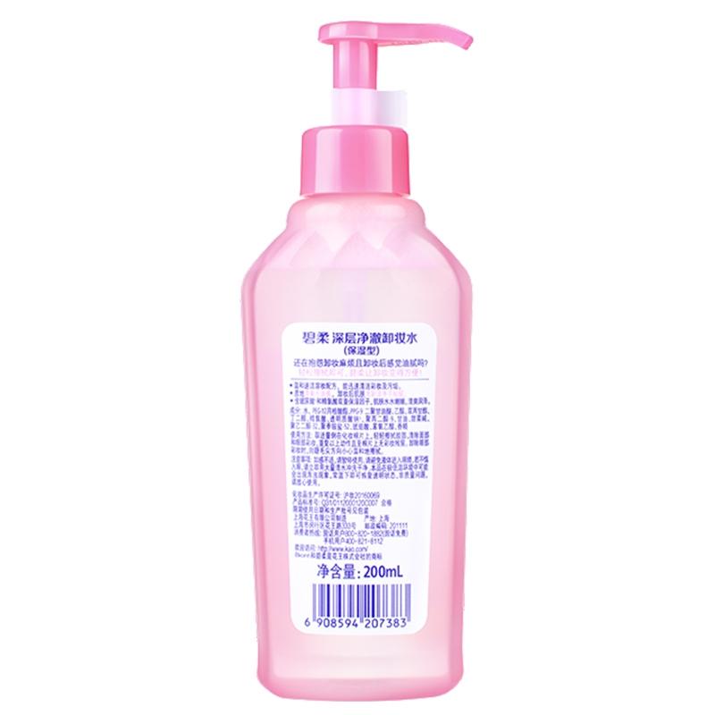 【优品超市】碧柔(Biore)深层净澈卸妆水200ml(保湿型) 含玻尿酸和保湿因子 清爽无油 温和保湿