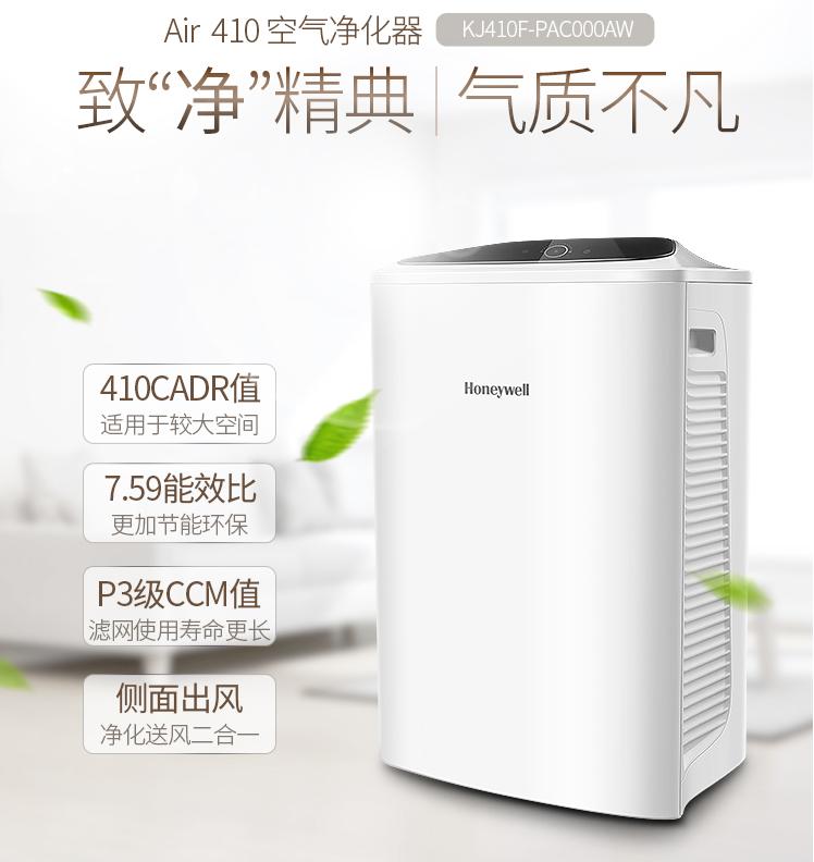 霍尼韦尔(Honeywell)空气净化器 KJ410F-PAC000AW(甲醛版)