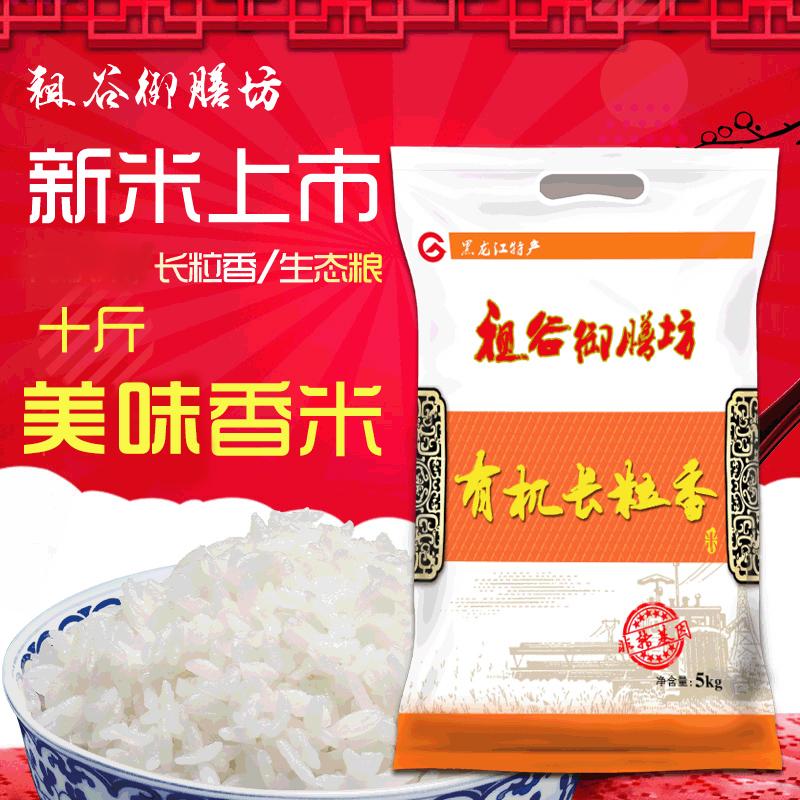 祖谷有机认证长粒香米10斤
