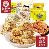 【黄老五女神优选组合630g】四川特产食