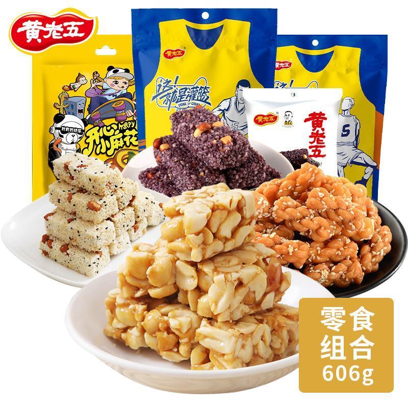 黄老五 花生酥/米花酥/小麻花组合 606g 爆款主打零食四川特产