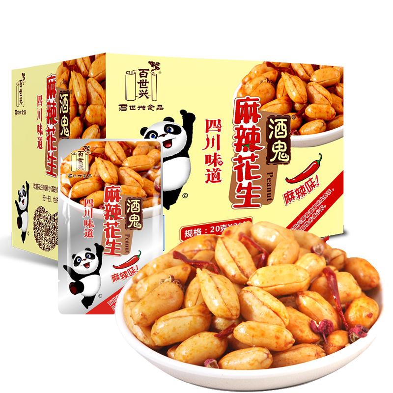 【包邮】百世兴酒鬼花生米麻辣20gx20包盒装麻辣酒鬼花生米四川特产零食