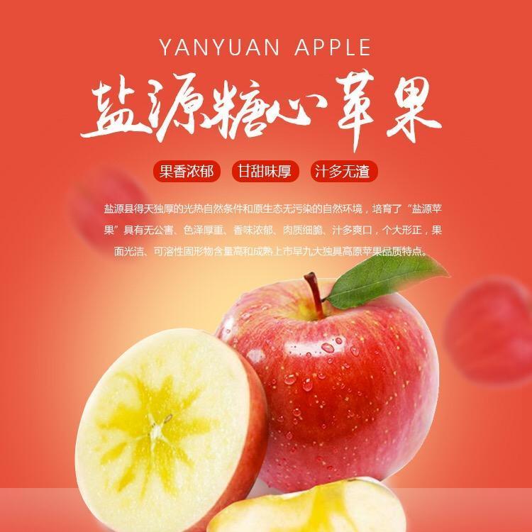 【四川盐源】糖心丑苹果中果18枚装
