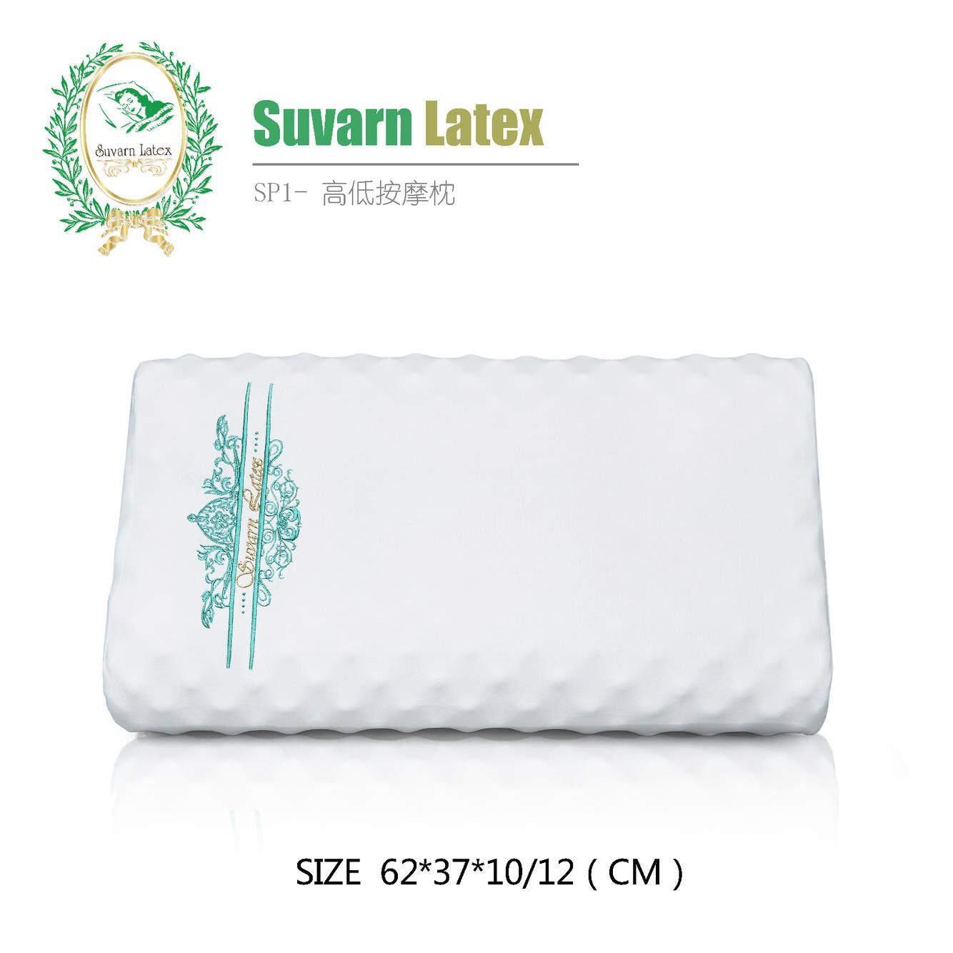泰国原产 皇家品质 素万天然乳胶枕 成人枕系列 高低护颈按摩枕高版)SP1