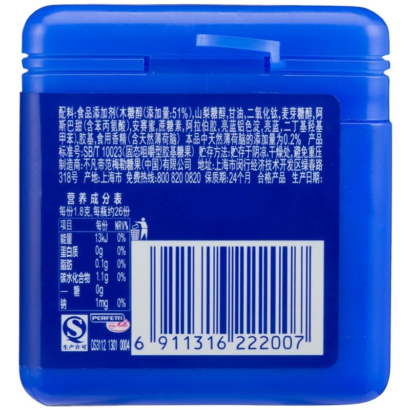 【优品超市】曼妥思冻感粒方无糖口香糖薄荷46g薄荷糖 休闲零食