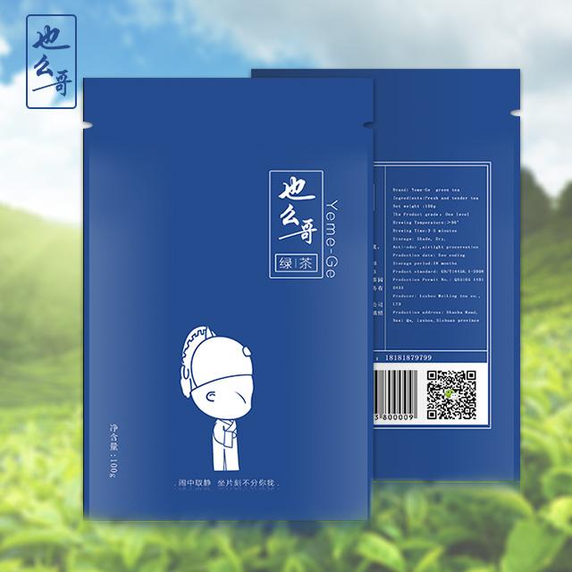 包邮 2017明前香茶 100克自享装 绿茶