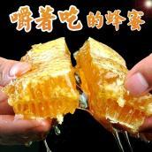 野蕊山花蜂巢蜜480g  可直接嚼着吃的蜂蜜 秦岭优质蜜源地直供(原价68元)