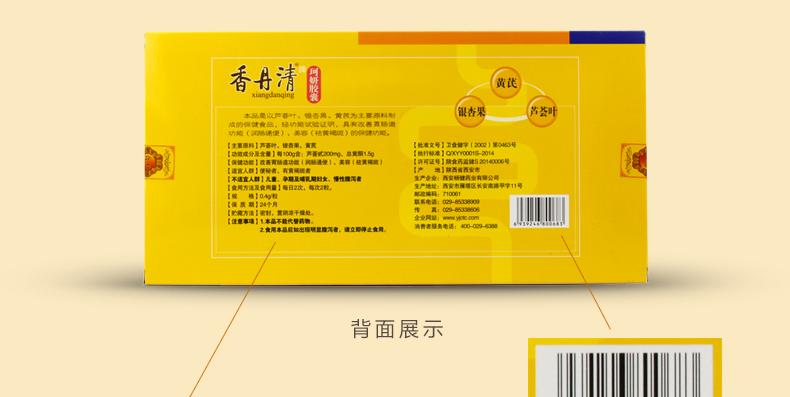 香丹清牌珂妍胶囊 0.4g/粒*20粒*6小盒 润肠