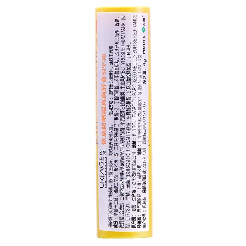 依泉(Uriage)防晒隔离润唇膏SPF30 4g(新旧包装随机发货)