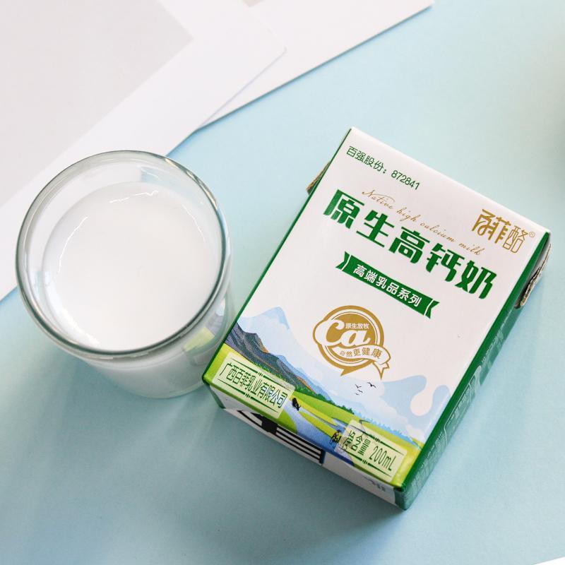 百菲酪原生高钙奶 水牛奶200ml10盒/箱 成人儿童补钙奶 营养早餐奶