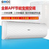 【欢乐购】GMCC空调科技之风大1匹大1.5匹p冷暖变频家用直流分体壁挂式挂机