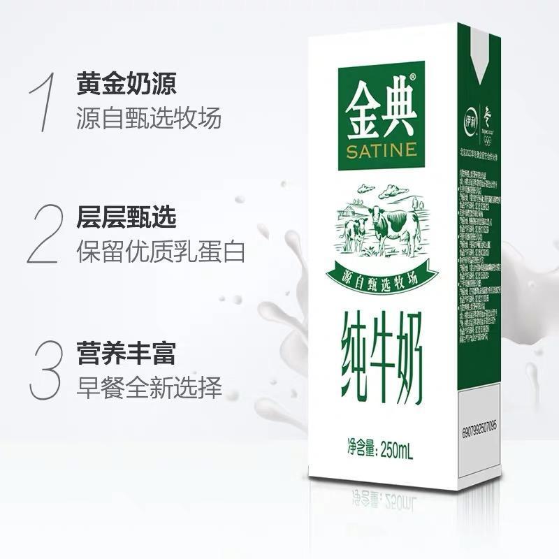 汇融广场_【日期新鲜】伊利金典纯牛奶 250ml×12盒/箱 纯牛奶 儿童成人营养 ...