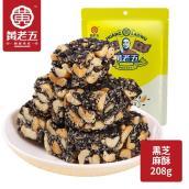 【黄老五黑芝麻酥208g】四川特产零食花生酥休闲食品
