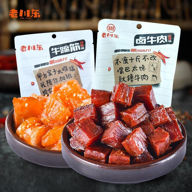 老川东 卤牛肉 牛蹄筋 麻辣牛肉干四川特产小吃零食 200g