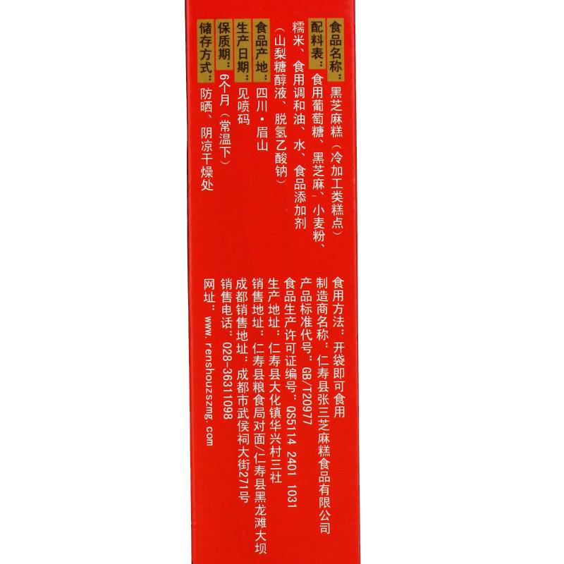 四川眉山仁寿特产张三黑芝麻桃仁紫薯花生苦荞糕点180g 糕质细腻 香甜化渣零食切糕