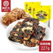【黄老五核桃软糖227g】四川特产传统手工糕点小吃休闲零食(芝麻味为黑芝麻味)