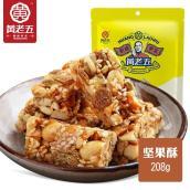 【黄老五 坚果酥208g】四川特产每日雪花坚果酥糖零食小吃食品   (精选5种果仁制成 酸甜酥脆 口味更饱满)